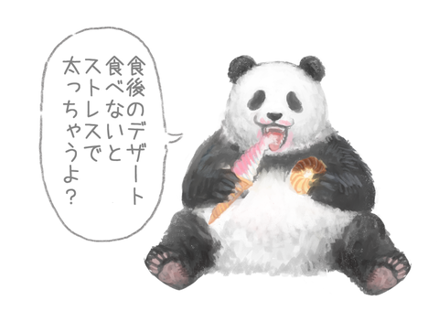 悪いことを言うパンダ2
