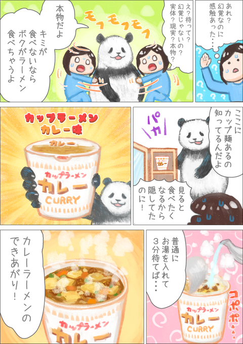 悪パンダ出会い編2