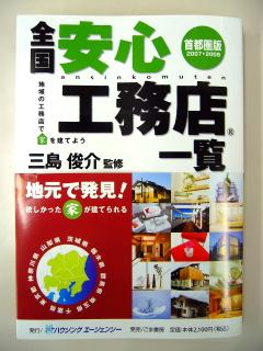 安心工務店2007