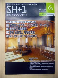 sh+1表紙