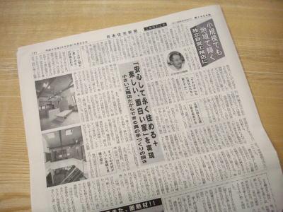 住宅新聞取材