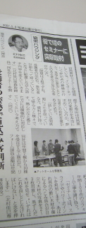 新聞紙取材3