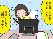 お仕事募集1