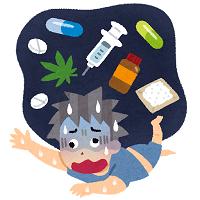 薬物をやめたいのにやめられない