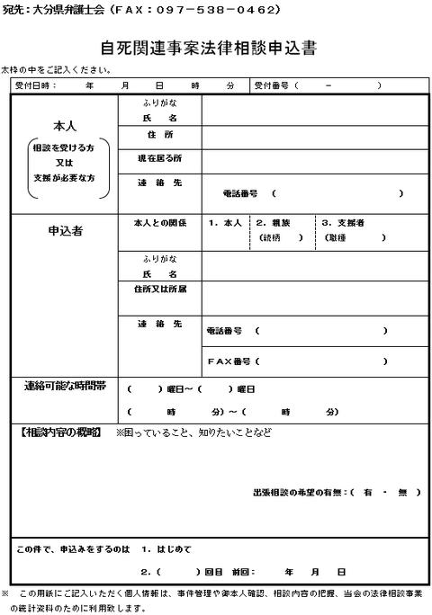 自死関連事案当番弁護士制度申込書式