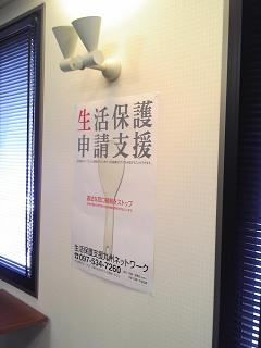生活保護支援九州沖縄ネット・ホットライン
