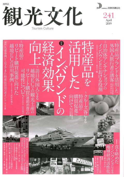 Osekkai_news_0615_01