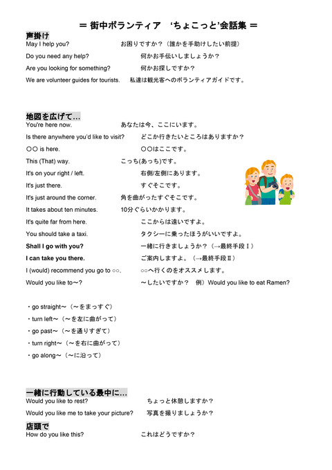 Osekkai_Lesson_01