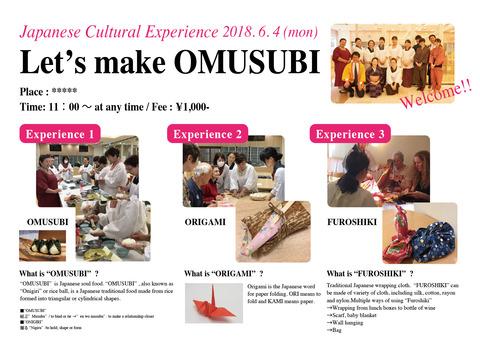 Event_Omusubi_Chirashi