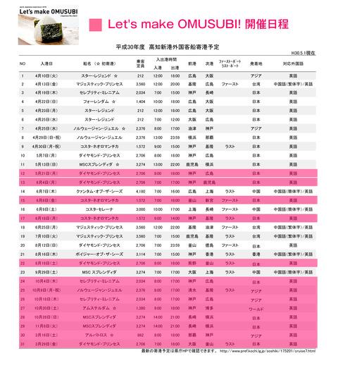 Event_OMUSUBI_Schedule_201805