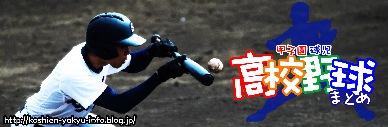 野球 2ch 高校 佐賀