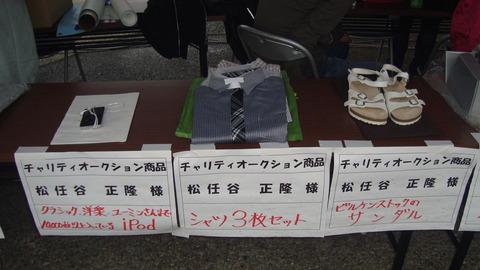 9オークション商品(松任谷正隆様) 083