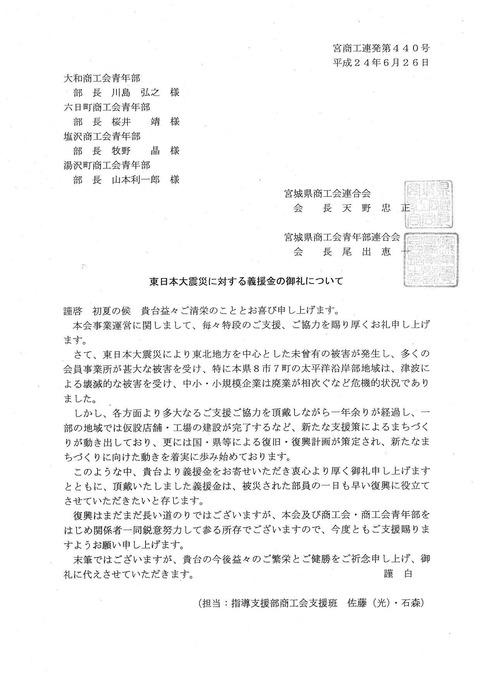 義援金のお礼(宮城県青連)doc201206281049190001