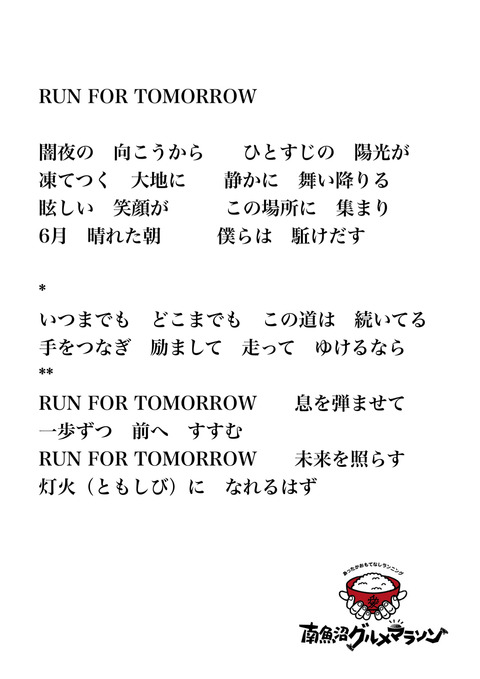 RUN FOR TOMORROW