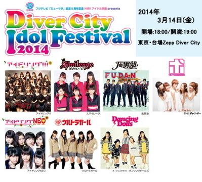 DiverCityIdolFestival2014