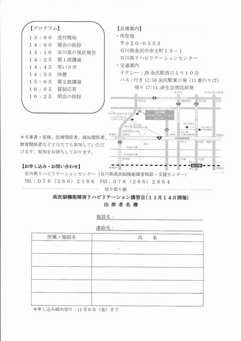 2015石川リハ講習会-2