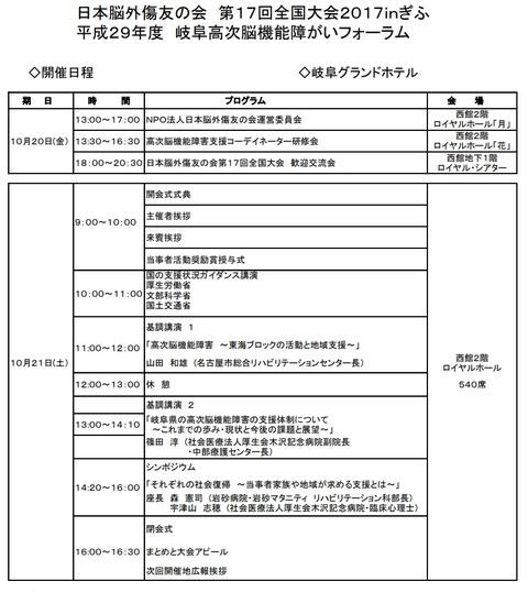 第17回全国大会2017inぎふ