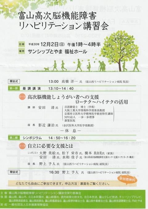 セミナー2018-12-2