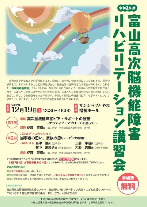 セミナー2020-1