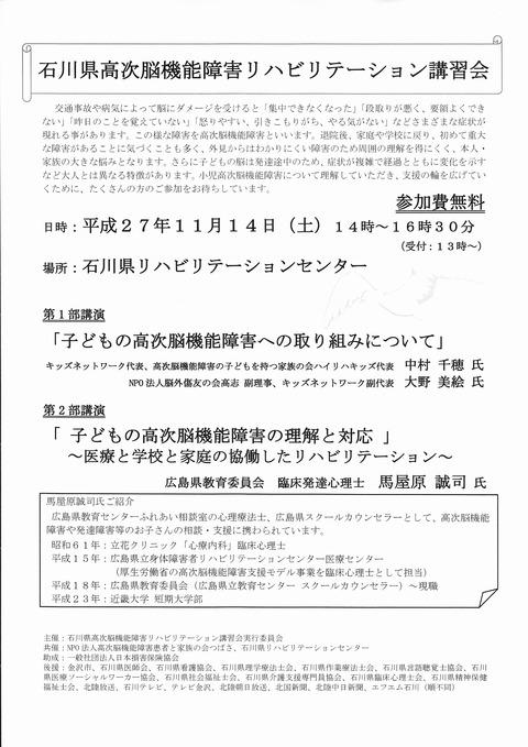 2015石川リハ講習会-1