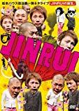 松本ハウス復活第一弾ネタライブ「JINRUIの誕生」 [DVD]