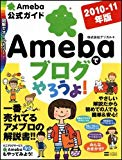 Amebaでブログやろうよ! 2010-11年版