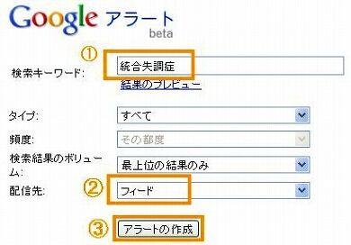 メンヘル女子のライフ&ハックス-Googleアラート設定