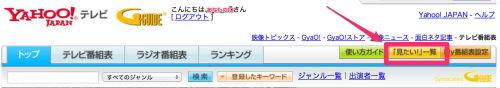 YahooTVguide01