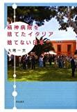 精神病院を捨てたイタリア 捨てない日本