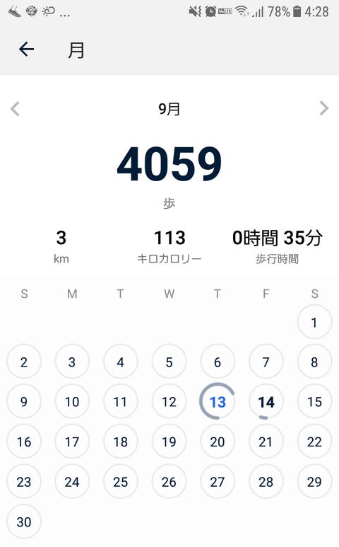 20180914_185638