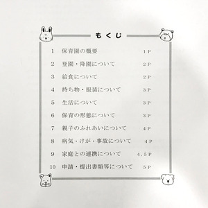 nyuen_mokuji