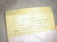 施設からの手紙4