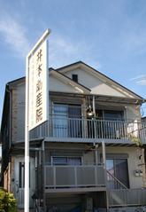 井本助産院5