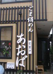 ごま絹麺2