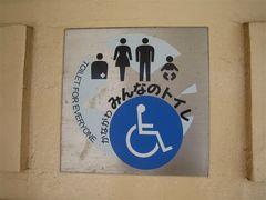 海岸トイレ1
