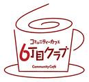 6丁目クラブ_ロゴ+