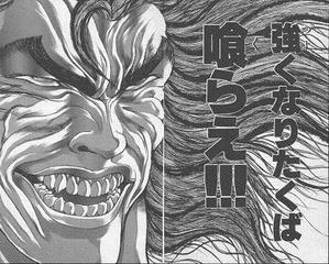 範馬勇次郎の漫画の顔