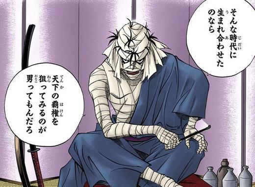 rurounishishio