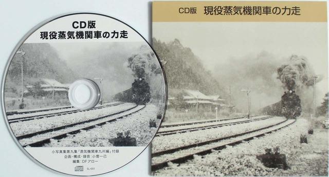 第9集付録CD