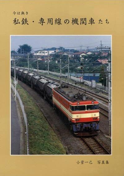今はなき専用線の機関車たち