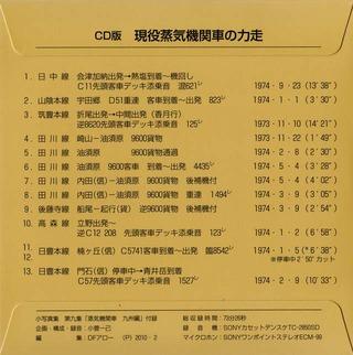 第9集付録CD裏