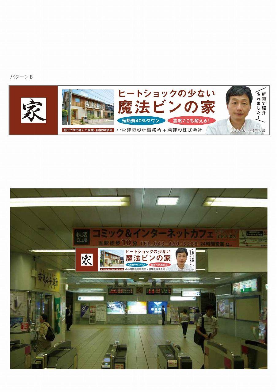 170302勝建設様_駅看板(勝田台駅)(2)_01