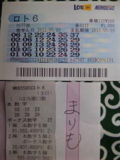 宝くじ当たりました(^o^)v