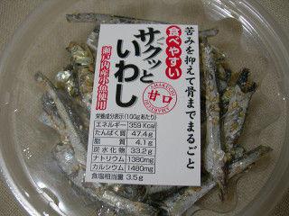 1509oyatsu