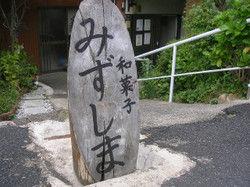 0908mizu1