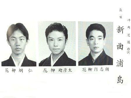 花柳廸彦太