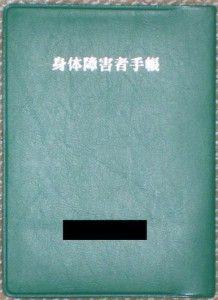障害者手帳