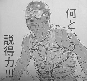 なんという説得力!!!