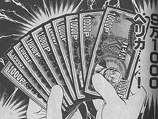 給料91,000ペリカ