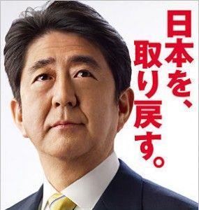 日本を、取り戻す。
